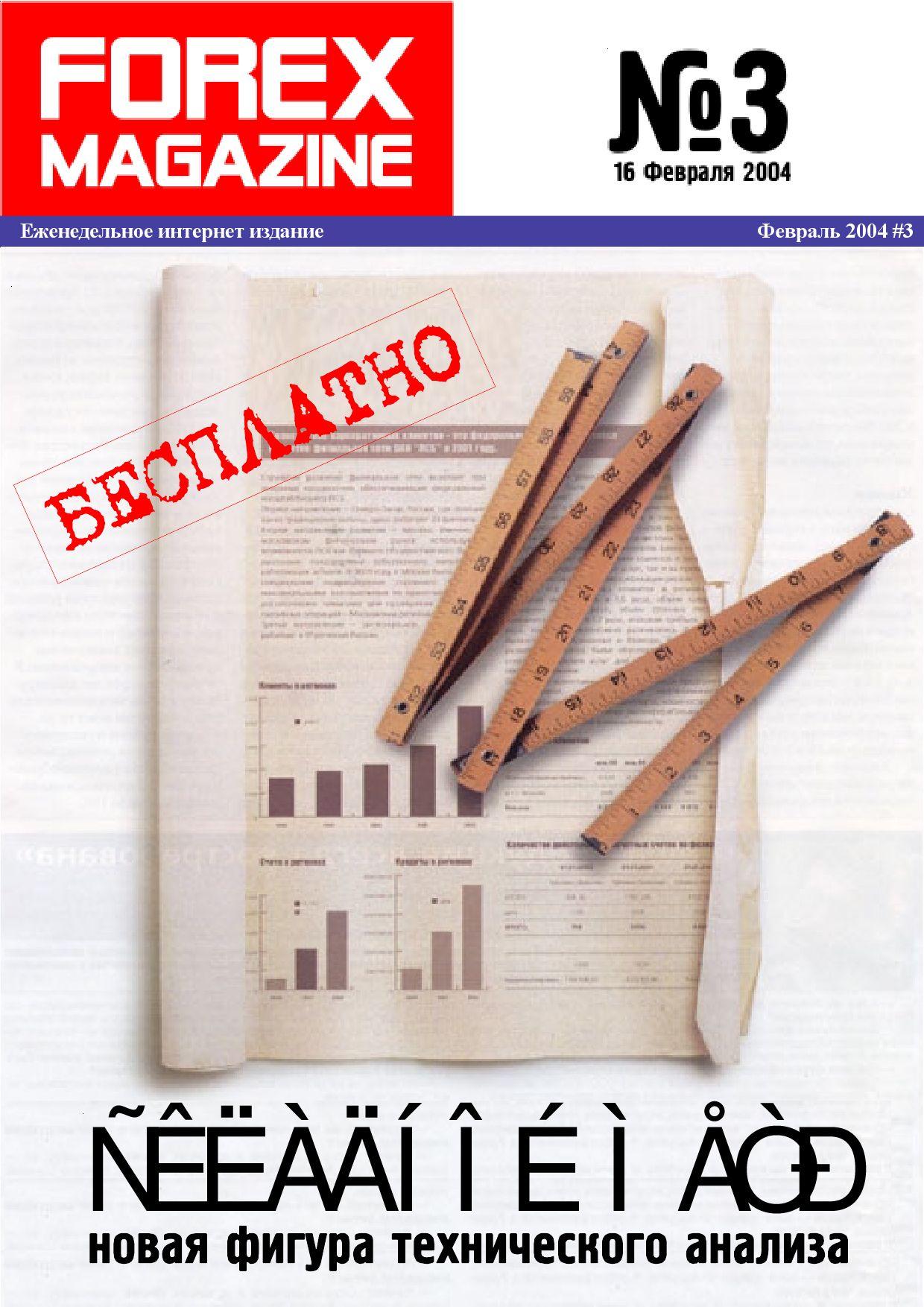 Forex magazines