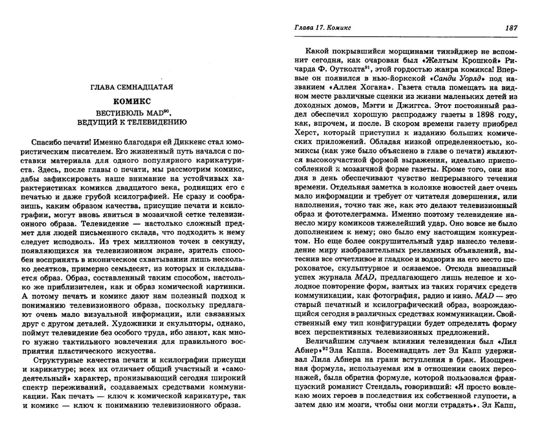 Понимание медиа: внешнее расширение человека / маршал маклюэн (2003)