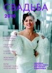 Свадьба 2010