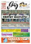 Ять. 2011. №16