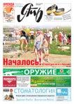 Ять. 2011. №21