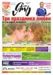 Ять. 2011. №26