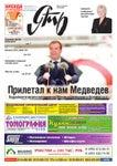 Ять. 2011. №28