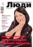 Люди 2011. №3