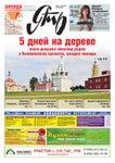 Коломенский вестник