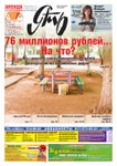 Ять. 2011. №36