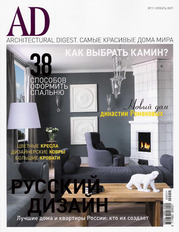 Архитектура и дизайн ad