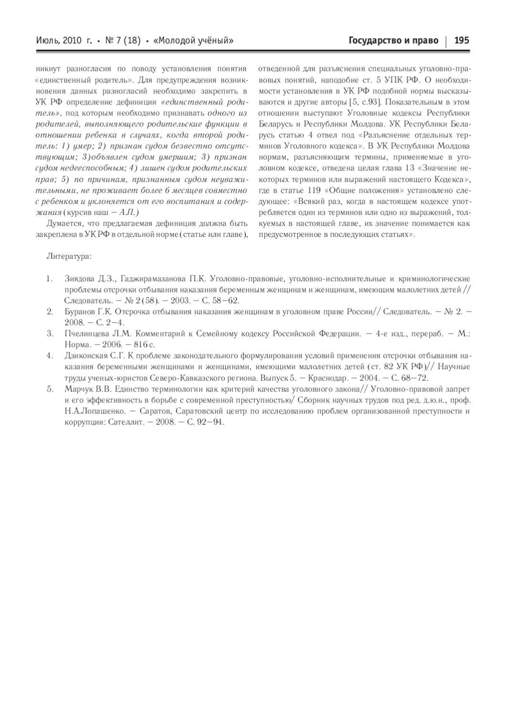 Форма доклада нач охраны о смене состава