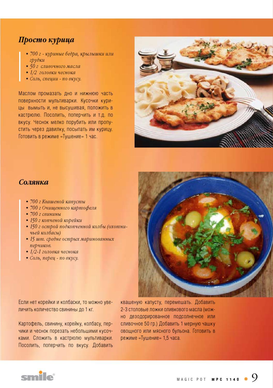 Пошаговые рецепты первых блюд для мультиварки