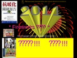 7- Power Point - 第2類第4題-page 5-19--FIREWORKS  - CHYI - PPD02