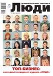 Люди 2011. №6