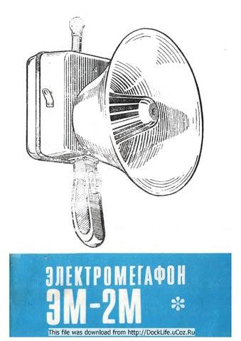 Инструкция, электромегафон эм-