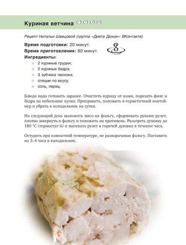 Колбаса по дюкану рецепт с фото