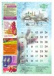 Православный календарь НА МАРТ