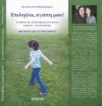 ΕΠΙΛΗΨΙΑ, ΑΓΑΠΗ ΜΟΥ! Το βιβλιο της Αντιγόνης και του Κώστα - Μαρτυρία/κατάθεση ψυχής
