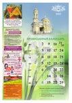 Православный календарь апрель