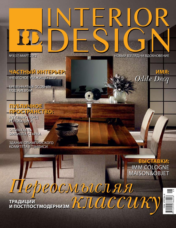 Журнал интерьер дизайн читать онлайн