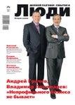 Люди 2012 №1