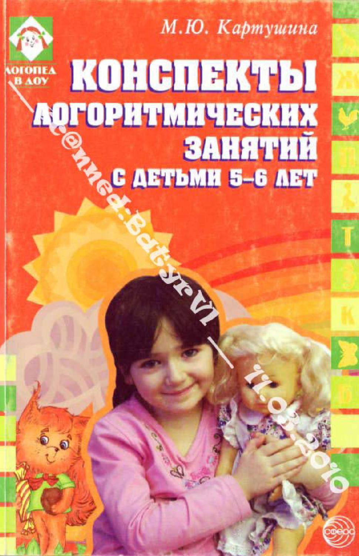 зарядка для глаз у дошкольников подготовительной группы детского сада