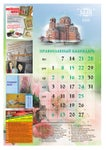 Православный календарь на май