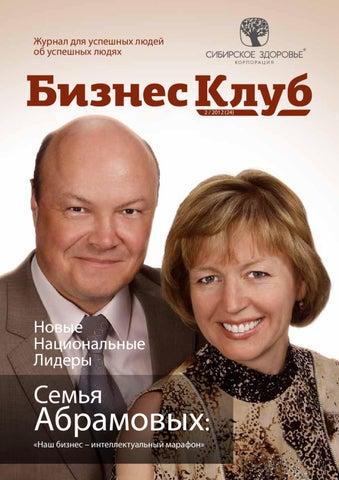 Бизнес клуб. Выпуск 1, 2012 (24)
