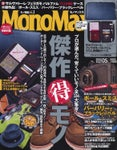Monomax Magazine, May 2012