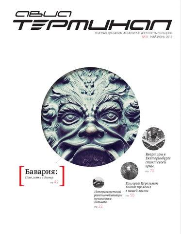 Дешевые авиабилеты из Ташкента в Краснодар от 2 280 329сум