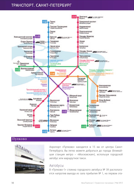 Схема выхода из метро ладожская