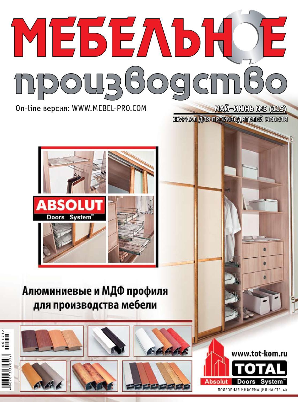 Журналы по изготовлению мебели