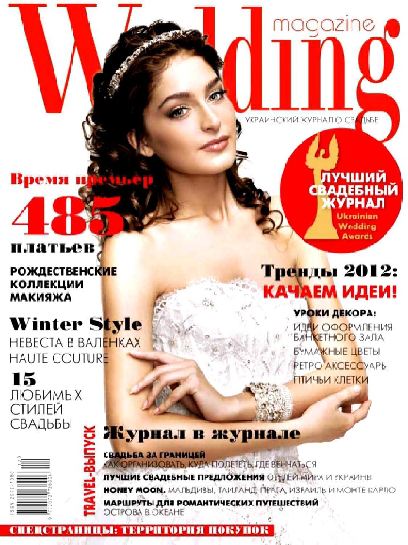 Фото на обложке журнала в подарок - оригинальный и необычный 27