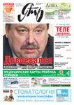 Ять. 2012.№19