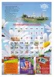Православный календарь на июнь