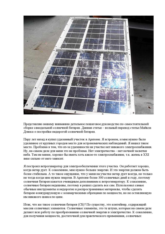 Сборка солнечной панели своими руками