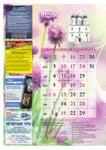 Православный календарь на июль