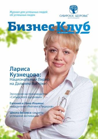 Бизнес клуб. Выпуск 2, 2012 (25)