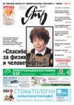Ять №25 2012