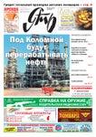Ять №26 2012