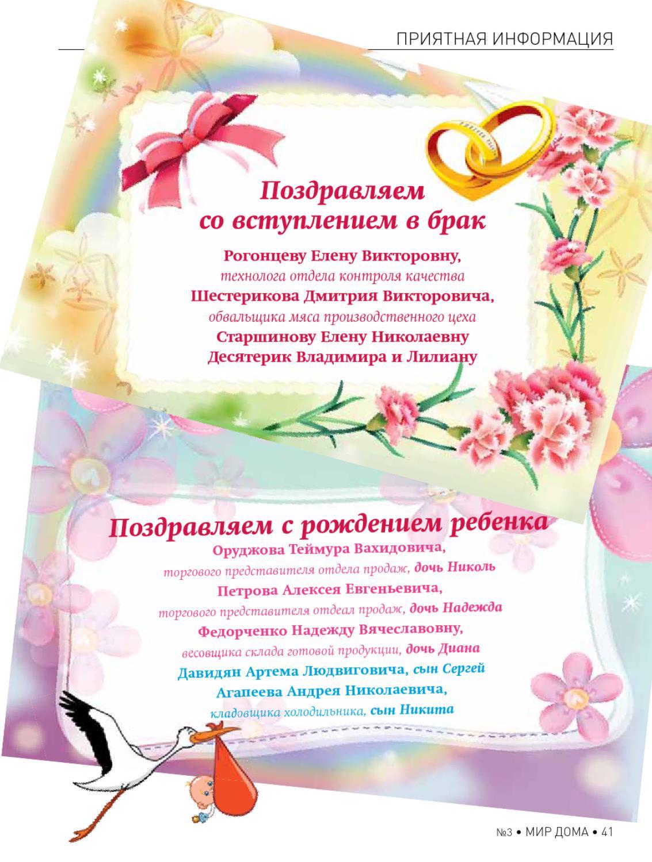 Лучшие поздравления с 8 марта в 3
