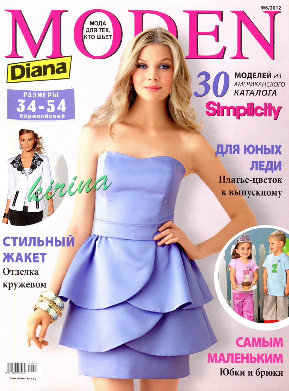 Выкройки с журнала диана моден