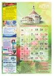 Православный календарь на август