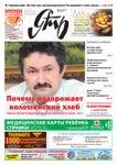 Ять №30 2012
