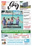 Ять №31 2012