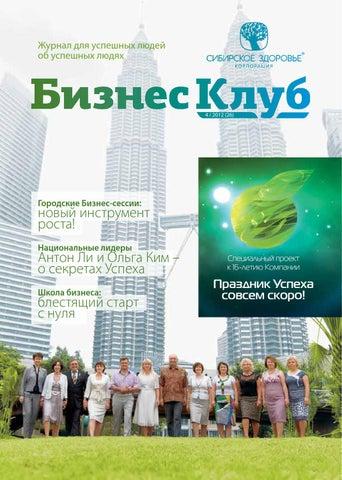 Бизнес клуб. Выпуск 3, 2012 (26)