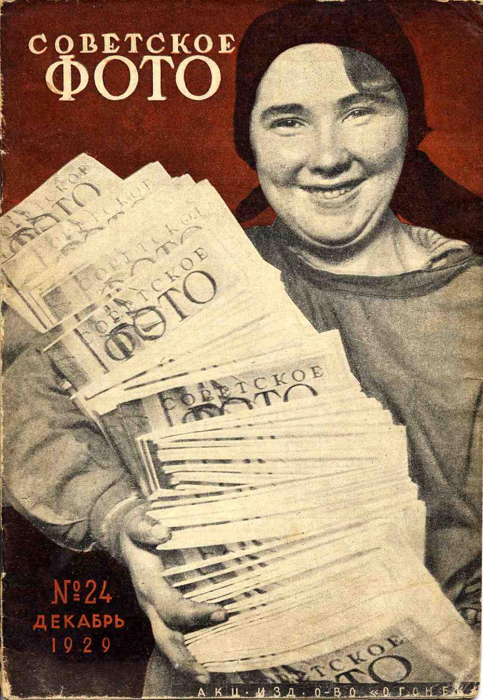 Фото советских дам 1 фотография