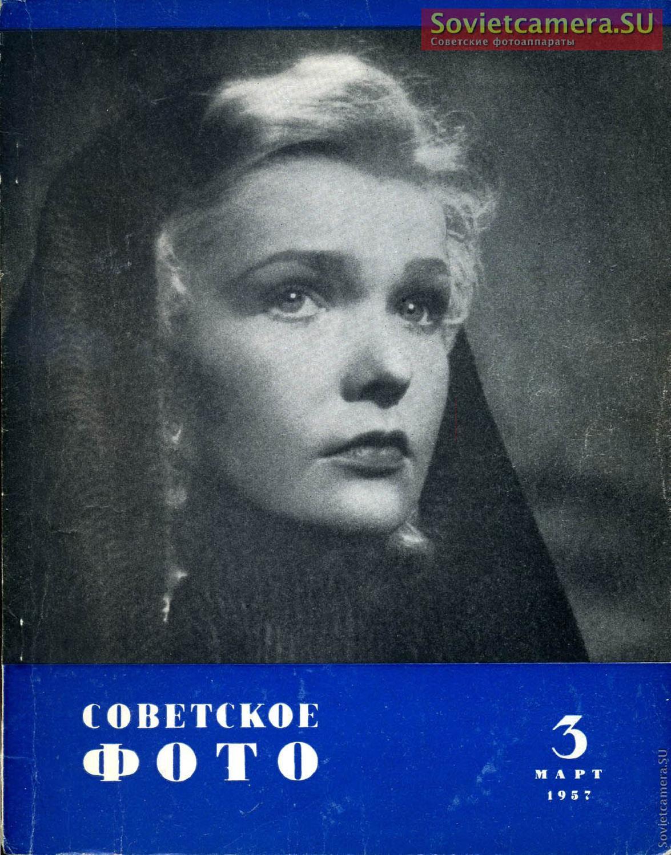 Советское фото русских жен 22 фотография