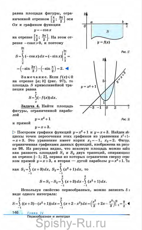 Федорова ткачева гдз алгебра колягин класс онлайн 11