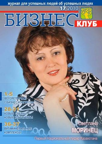 Бизнес клуб. Выпуск 3, 2010 (17)