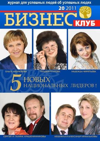 Бизнес клуб. Выпуск 1, 2011 (20)