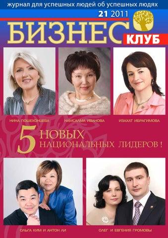 Бизнес клуб. Выпуск 2, 2011 (21)
