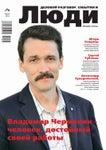 Люди 2012 №3